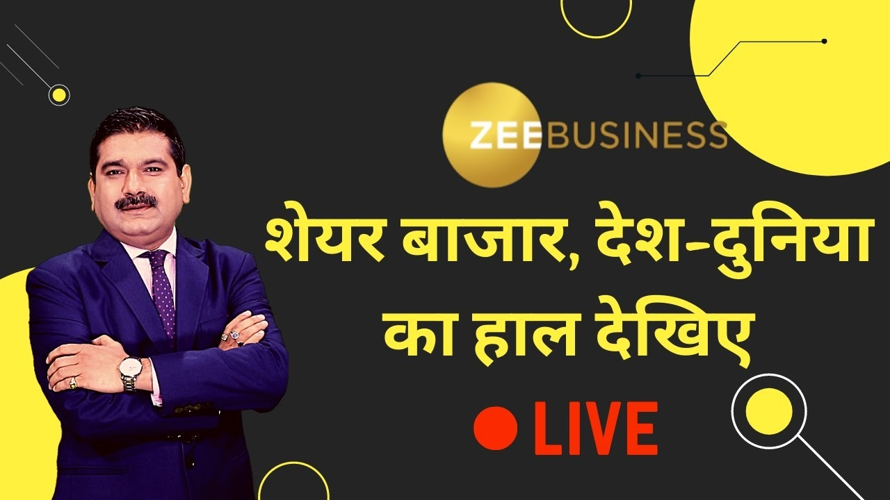 Zee Business LIVE | Business & Financial News | Stock Market | Trading | Business News Live